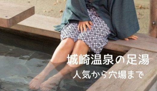 【マップあり】城崎温泉の足湯!カフェ前や穴場の足湯まとめ