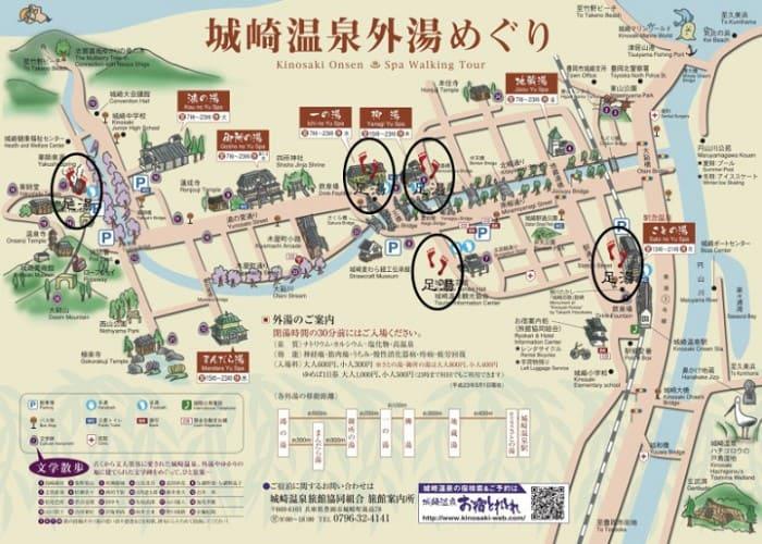 城崎温泉の足湯マップ