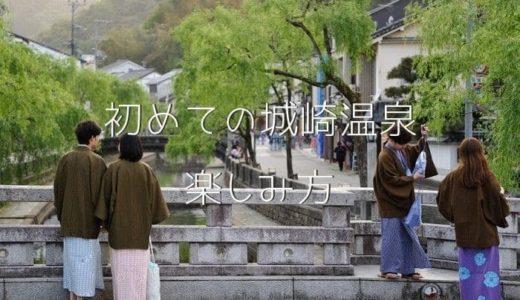初めての城崎温泉!楽しみ方&失敗しないための4つのポイントとは?