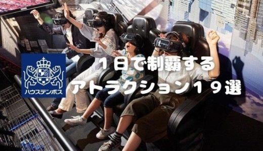 【1日で制覇】ハウステンボスのアトラクションおすすめ19選!