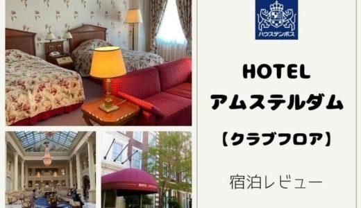 ホテルアムステルダムの感想ブログ!クラブフロアのデラックスルーム宿泊
