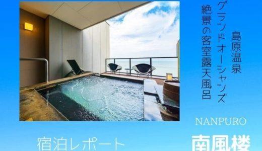 【写真59枚】島原温泉 南風楼の感想ブログ。グランドオーシャンズで露天風呂を満喫