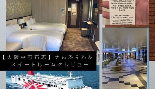 【志布志⇔大阪】さんふらわあ「スイートルーム」の感想ブログ!部屋もベッドも広い