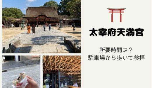 【写真25枚】太宰府天満宮の感想ブログ。所要時間は?駐車場から歩いて参拝