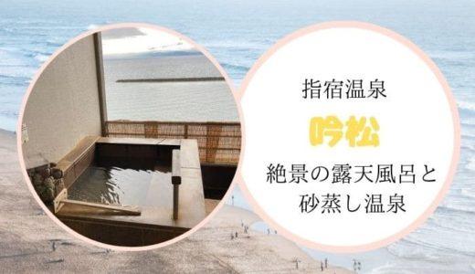 【写真42枚】指宿の吟松の感想ブログ!露天風呂付客室や砂蒸し温泉レビュー