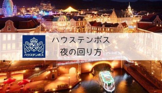 【王道ルート】ハウステンボスの夜の回り方!ショーやイベント完全網羅