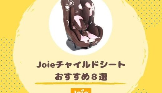 【比較】joieチャイルドシートおすすめ8選!種類と違いを分かりやすく解説