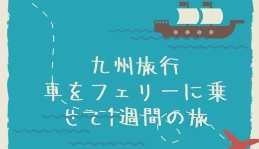 【1週間の旅行】大阪から車をフェリーに乗せて九州へ【2020】
