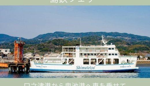 【体験談】島鉄フェリーの乗り方。島原から天草へ車を乗せて船旅30分。
