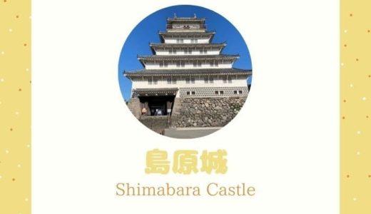 【写真15枚】島原城の感想ブログ。駐車場は目の前で所要時間は30分!?