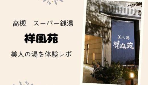 【写真24枚】高槻の祥風苑の感想。スーパー銭湯でアルカリ性の泉質が最高