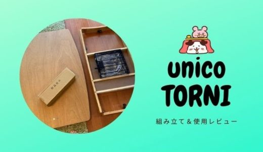 【写真あり】unicoこたつ「トルニ」の口コミ!自分で組み立てた感想ブログ