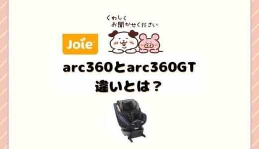 【全4種類】arc360 GTの違いとは?従来品やプレミアムラインと比較