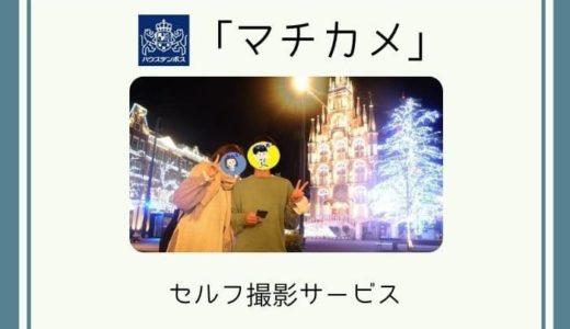 【必見】ハウステンボスのセルフ撮影スポット「マチカメ」をレビュー