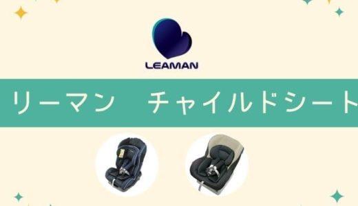 【2021年】リーマンのおすすめチャイルドシート5選!理由をお伝えします!