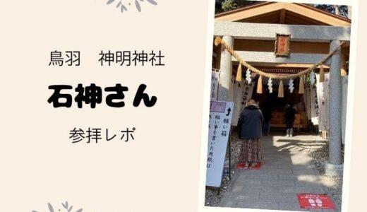 【女性の願いが叶う!?】神明神社「石神さん」のレポ。ランチや駐車場など