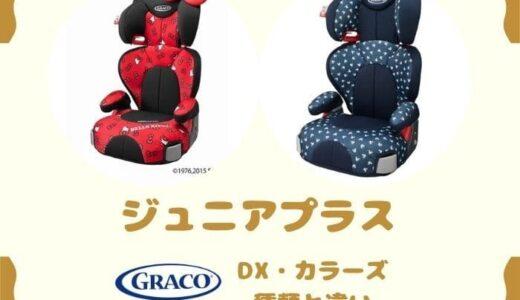 グレコ ジュニアプラスの種類!DXやカラーズの違いとは?