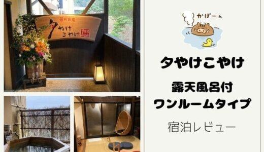 【写真57枚】夕やけこやけ(姫路)の感想ブログ!ワンルームタイプ&貸切露天風呂