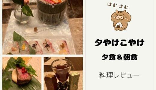 【写真30枚】夕やけこやけの食事レポ!夕食と朝食(和食・洋食)すべてお見せします
