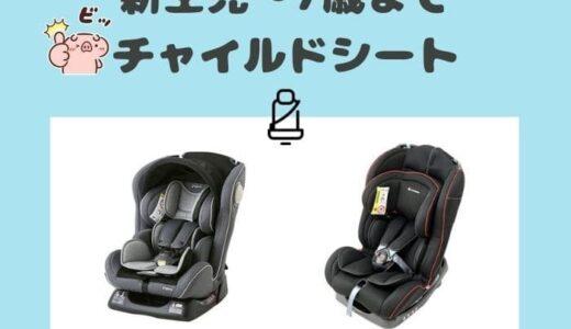 【比較】新生児から7歳までのチャイルドシート!回転式やisofix、安いものまで