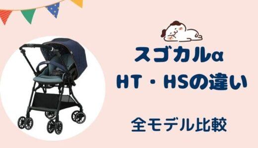 スゴカルαのHTとHSの違い!HK・ライト・コンパクトなど全モデル比較