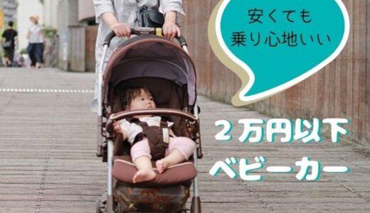 【2万円以下】安いa型ベビーカーのおすすめ12選!両対面・背面・3輪